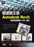 營建新主張:autodesk revit建築資訊模型(BIM)設計
