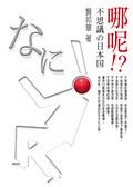 哪呢!?:不思議的日本國