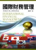國際財務管理:跨國企業之價值創造:managing for multinational value creation