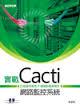 實戰Cacti網路監控系統:打造高可用性IT環境的最佳幫手