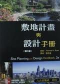 敷地計畫與設計手冊