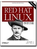 Red Hat Linux學習手冊