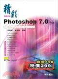 精彩Photoshop 7.0中文版