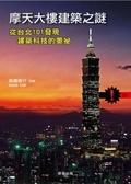 摩天大樓建築之謎:從台北101發現建築科技的奧祕