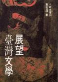 展望臺灣文學