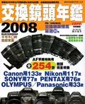 交換鏡頭年鑑2008