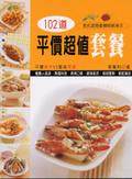102道平價超值套餐