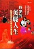 丹麥的美麗人生:台灣女孩在丹麥的真情故事