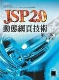 JSP 2.0動態網頁技術