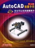 AutoCAD製圖手冊:我也可以成為製圖高手