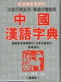 中國漢語字典