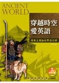 穿越時空愛英語:用英文探訪世界古文明