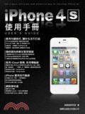 iPhone 4S使用手冊