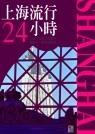 上海流行24小時