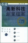 香港高新科技創業檔案