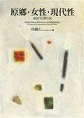 原鄉.女性.現代性:論當代台灣小說:a critique of contemporary Taiwan fiction