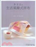 李京玉的生活風韓式拼布
