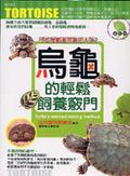 烏龜的輕鬆飼養竅門