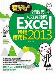看!就是比你早下班 行政與人力資源的Excel 2013職場應用技