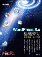 More about WordPress 3.x極速架站