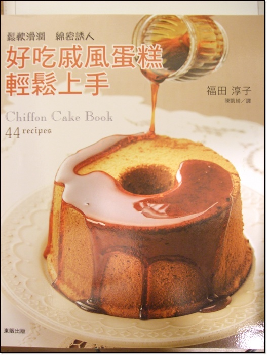 好吃戚風蛋糕輕鬆上手的圖像