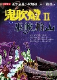 More about 鬼吹燈Ⅱ 之五