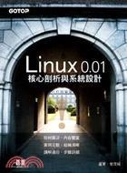 More about Linux 0.01核心剖析與系統設計