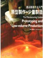 More about 產品製造工法入門