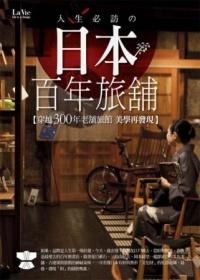 更多有關 人生必訪の日本百年旅舖 的事情