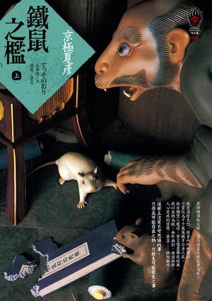 鐵鼠之檻(上)的圖像