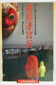 香港迷宮行的圖像