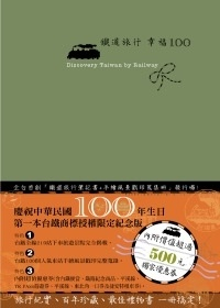 More about 鐵道旅行.幸福100