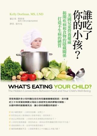 更多有關 誰吃了你的小孩?:美國兒童營養權威揭開疾病和食物的隱藏關係,打造不生病的體質 的事情