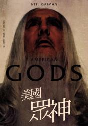 美國眾神的圖像