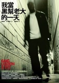 More about 我當黑幫老大的一天 (Gang Leader for a Day: A Rogue Sociologist Takes to the Streets)