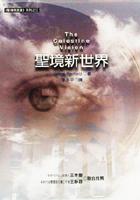 More about 聖境新世界