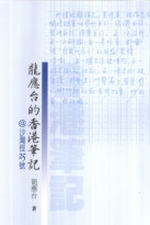 More about 龍應台的香港筆記