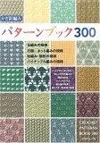 Più riguardo a かぎ針編みパターンブック300
