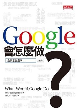 More about Google會怎麼做 ?
