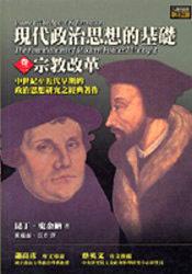 現代政治思想的基礎卷二宗教改革的圖像