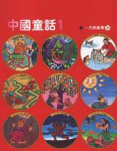 中國童話1的圖像