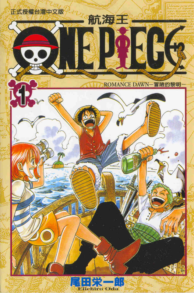 More about ONE PIECE 航海王 01