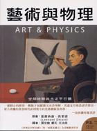 藝術與物理的圖像