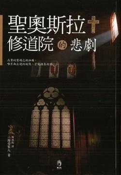 聖奧斯拉修道院的悲劇的圖像