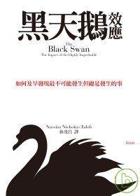 黑天鵝效應的圖像