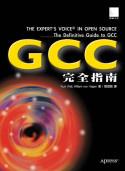 More about GCC完全指南