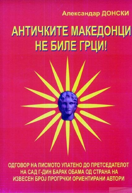Античките Македонци не биле Грци