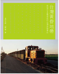 More about 台灣黃昏地帶