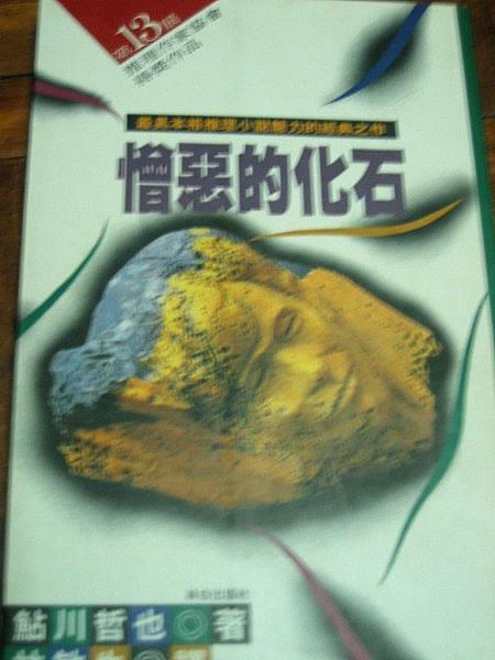 憎惡的化石的圖像
