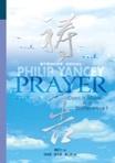 禱告的圖像